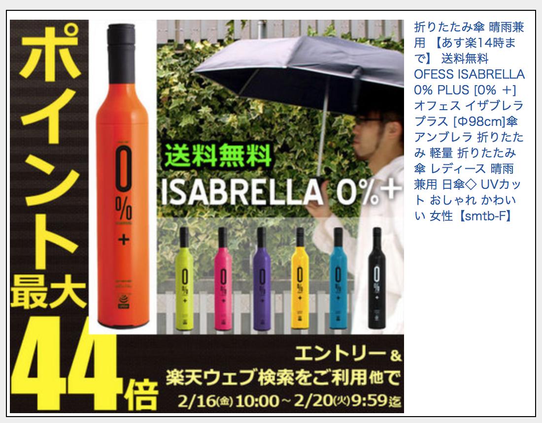牛島ってさ、雨の日いつもワインボトル持ってない?〜OFESS ISABRELLA Plus DELAX〜