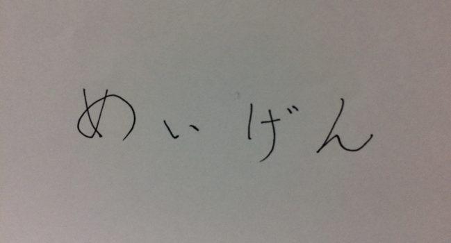 ふんどし王子迷言集〜平成〜